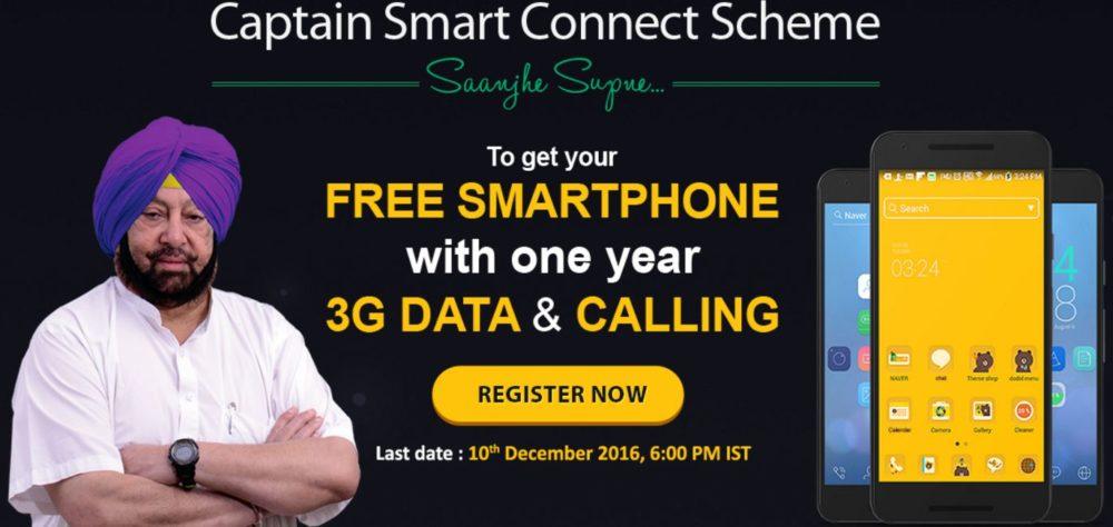 captain-smart-connect-scheme-registration-online