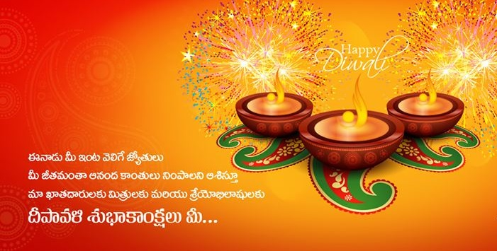 Diwali Greetings in Telugu