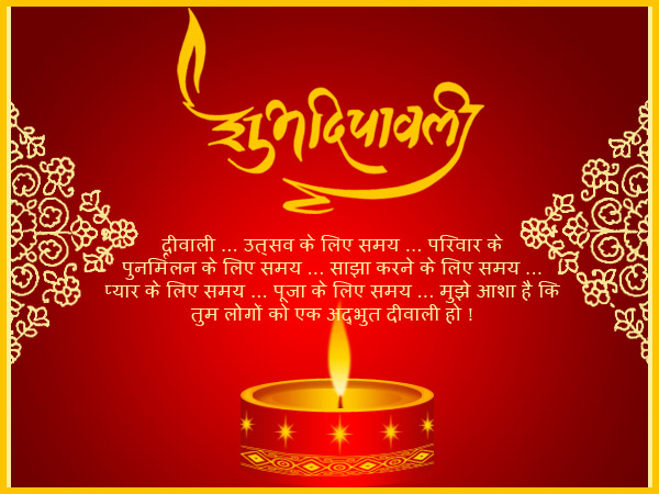 Diwali Sayings Shayari in Hindi, Marathi