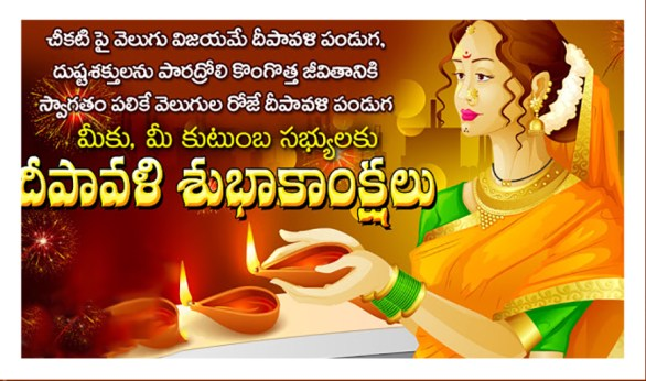 Diwali Telugu Wishes in Telugu
