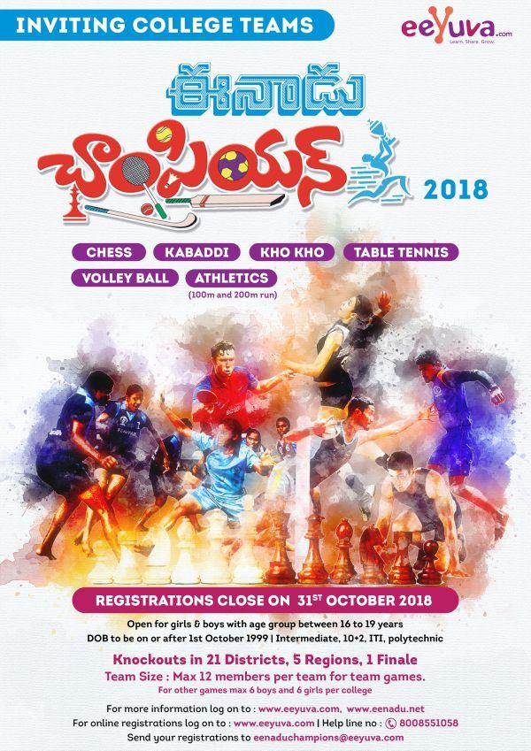 Eenadu Champion 2018 poster