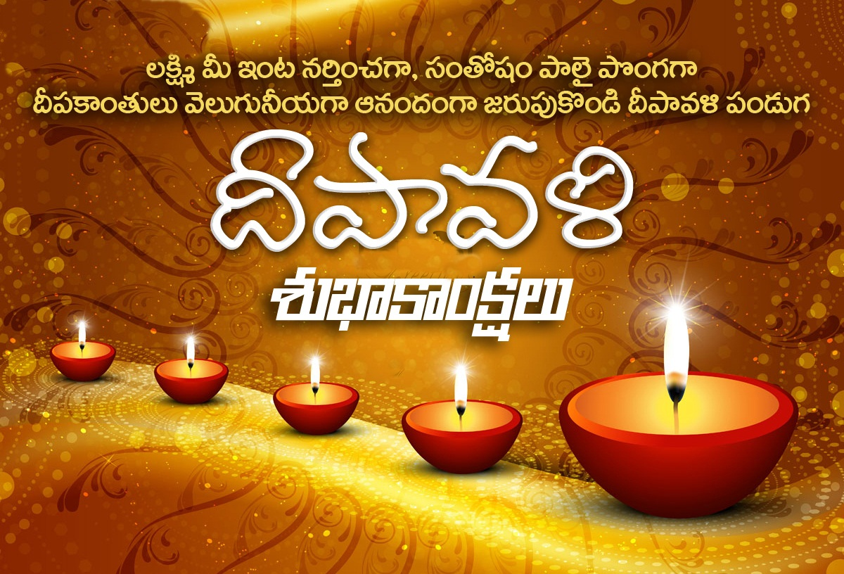 Happy Diwali SMS & Quotes in Telugu