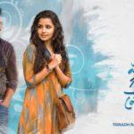 Hello Guru Prama Kosame Movie Review & Rating – Live Updates, Public Audience Talk
