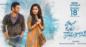 Hello Guru Prama Kosame Movie Review & Rating – Live Updates, Public Audience Talk