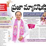 TRS Manifesto 2019 Download – Telangana Rashtra Samithi Election Manifesto Highlights