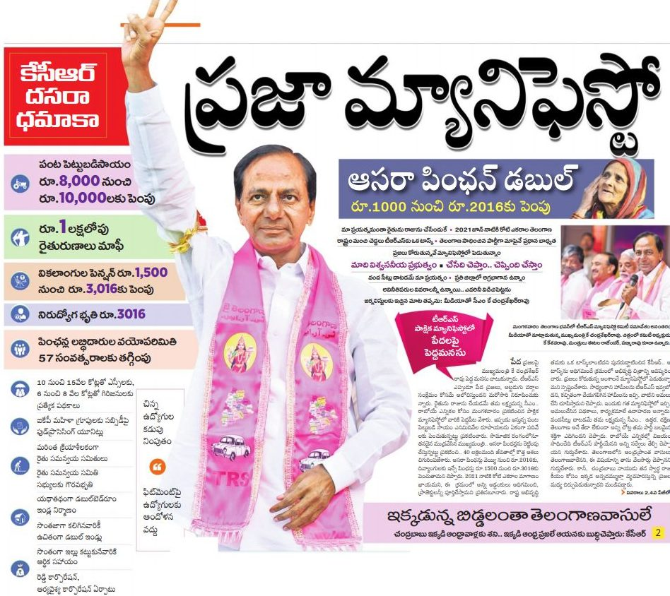 TRS Election Manifesto Highlights 2019 in telugu