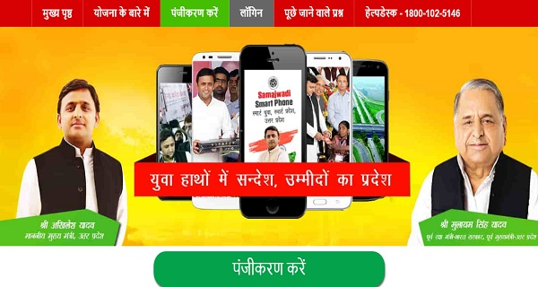 UP-Samajwadi-Smartphone-Yojna-mobile-booking-online