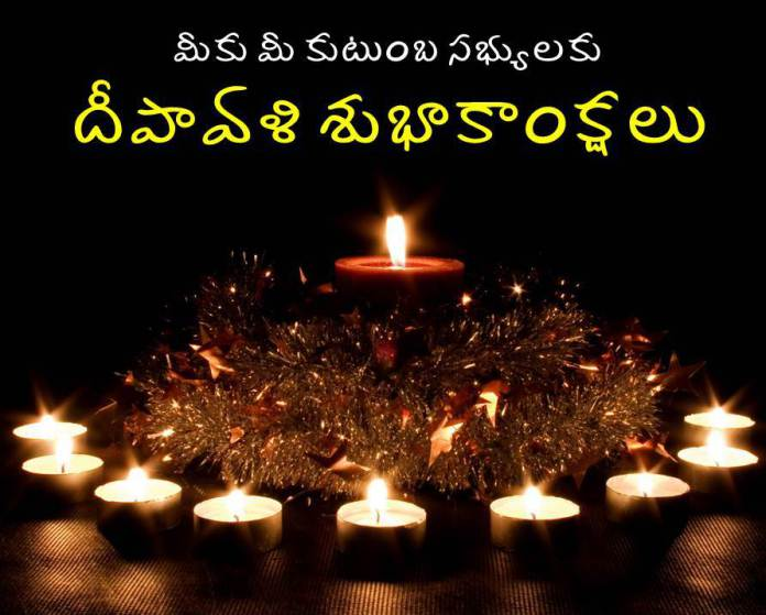 deepawali-2018-wishes-in-telugu