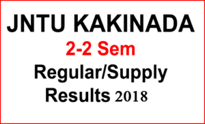 JNTUK B.Tech 2-2 Results 2018 Released For R16, R13, R10 Regular/ Supply