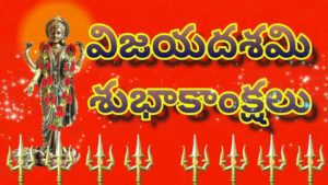 Happy Vijaya Dashami Images HD 2018, Quotes, SMS Messages, Dasara Wishes, Puja Greetings Whatsapp Status