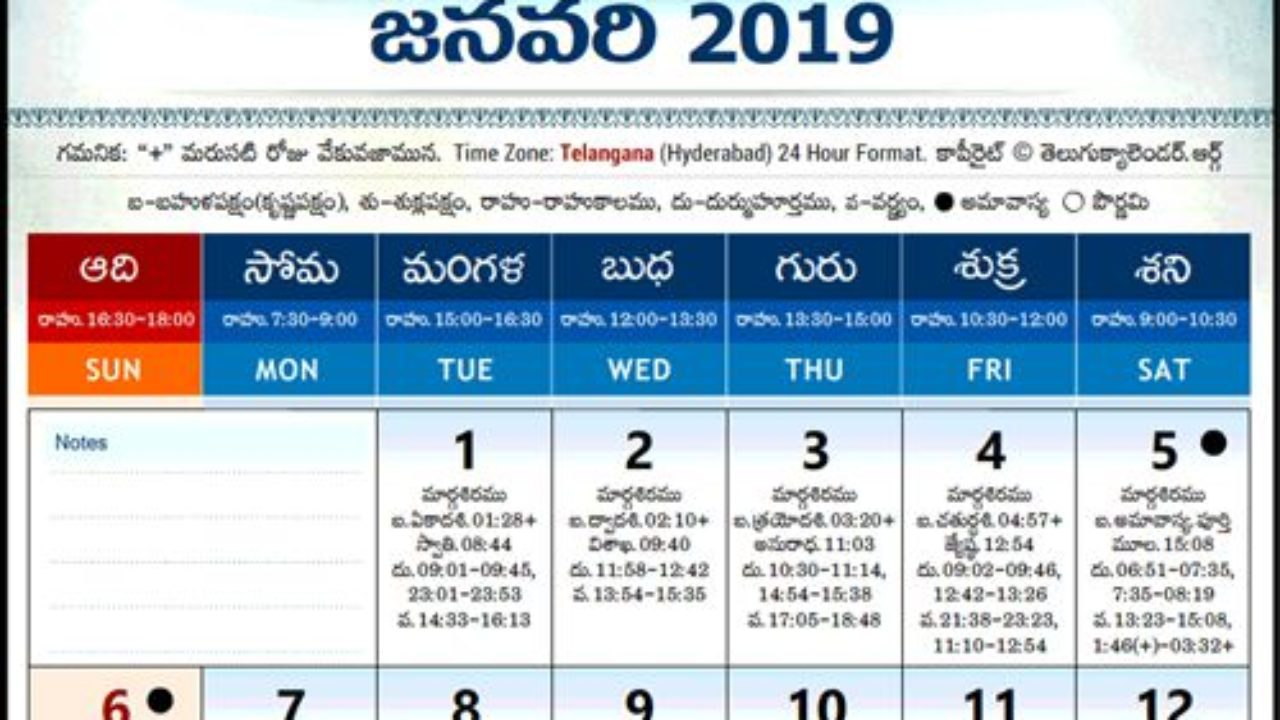 2019 Telugu (తెలుగు క్యాలెండర్) Calendar