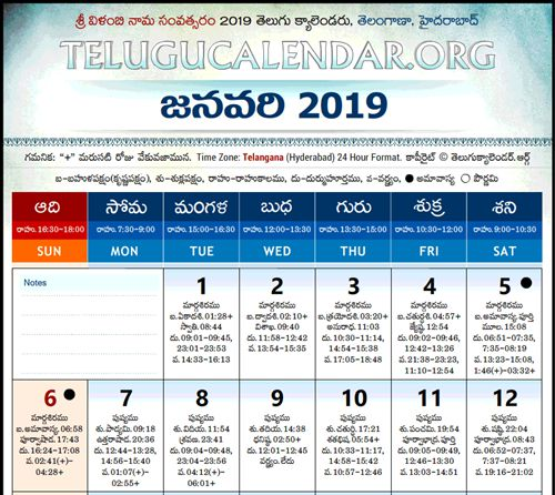 2019 Telugu Calendar With festivals