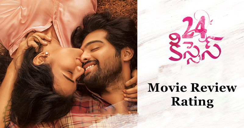 24 Kisses Movie Review, Rating, Storyline, Public Talk