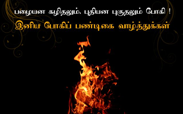 Happy Bhogi Images In Marathi 2019
