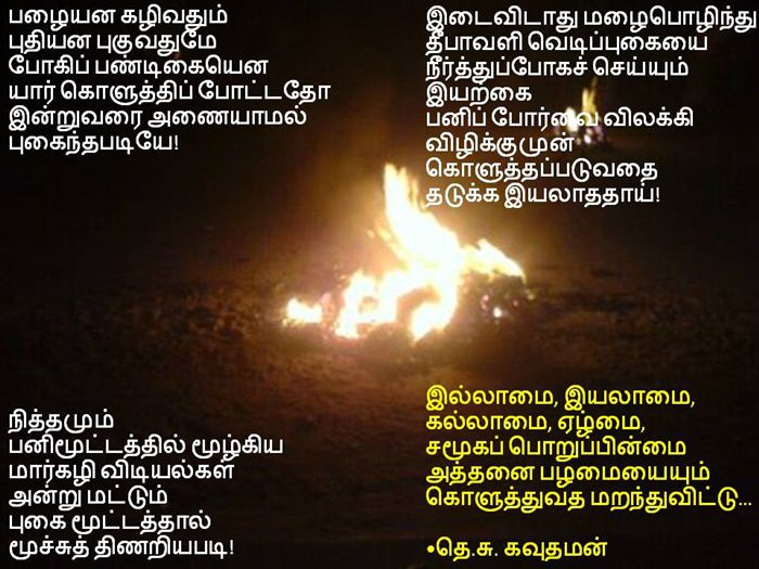Happy Bhogi Images In Tamil 2019