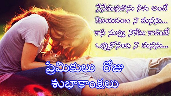 Premikula Roju 2019 Images Quotes Wishes In Telugu For Fb Whatsapp