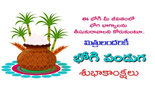 bhogi-quotes-telugu-greetings-wishes-wallpapers