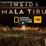 Inside Tirumla Geograhphical Channel Video –  Watch An Incredible Coverage of Inside View of Tirupati