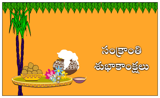 pongal-telugu-2019-wallpapers