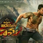Vinaya Vidheya Rama Review & Rating