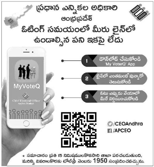 my vote q app