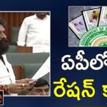 AP New Ration Card Apply Online