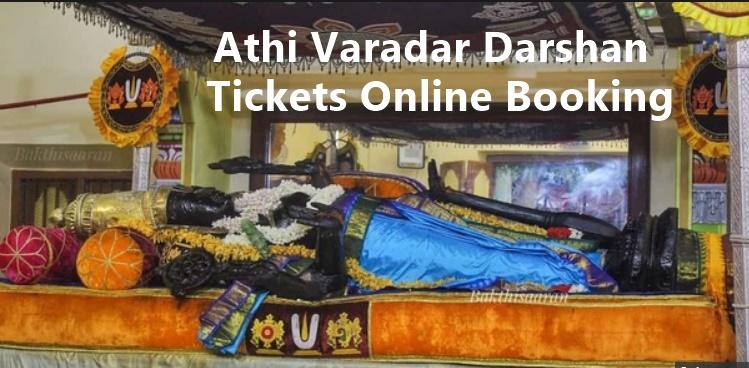 Athi Varadar Darshan Tickets 2019 Online Booking