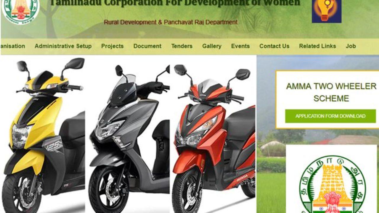 PM Scooty Yojana 2019 Apply Online Form - Amma Two Wheeler