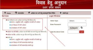 UP Shadi Anudan Online Registration
