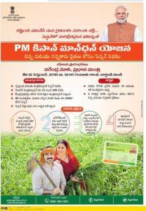 PM Kisan Mandhan Yojna Telugu