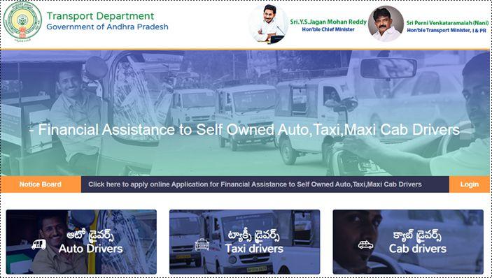ap auto drivers scheme