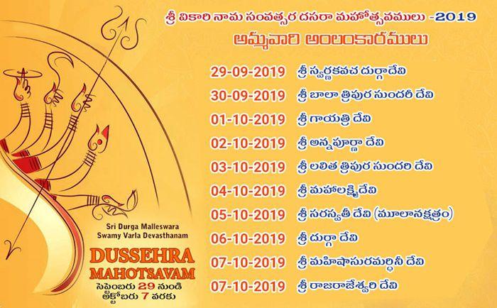sdmsd_dussehra_poster_2019