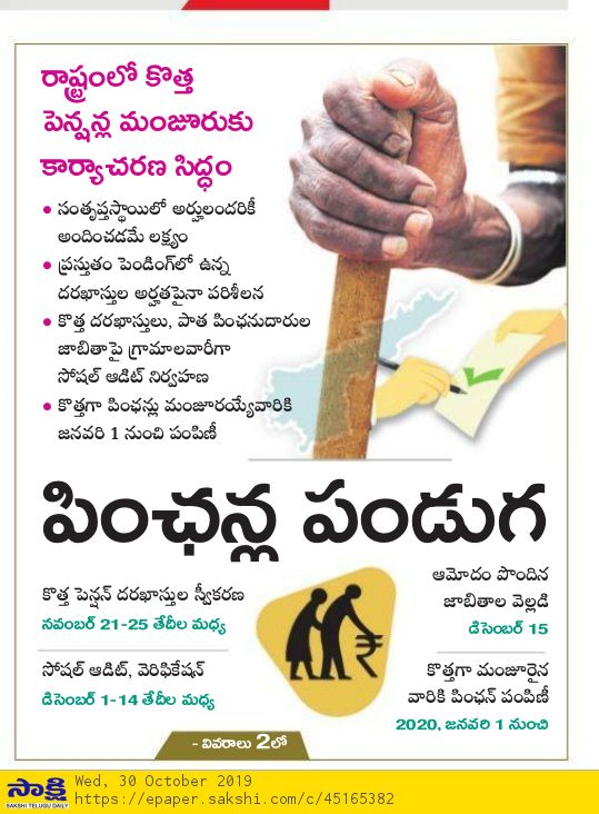 AP Pension Scheme New Application Form