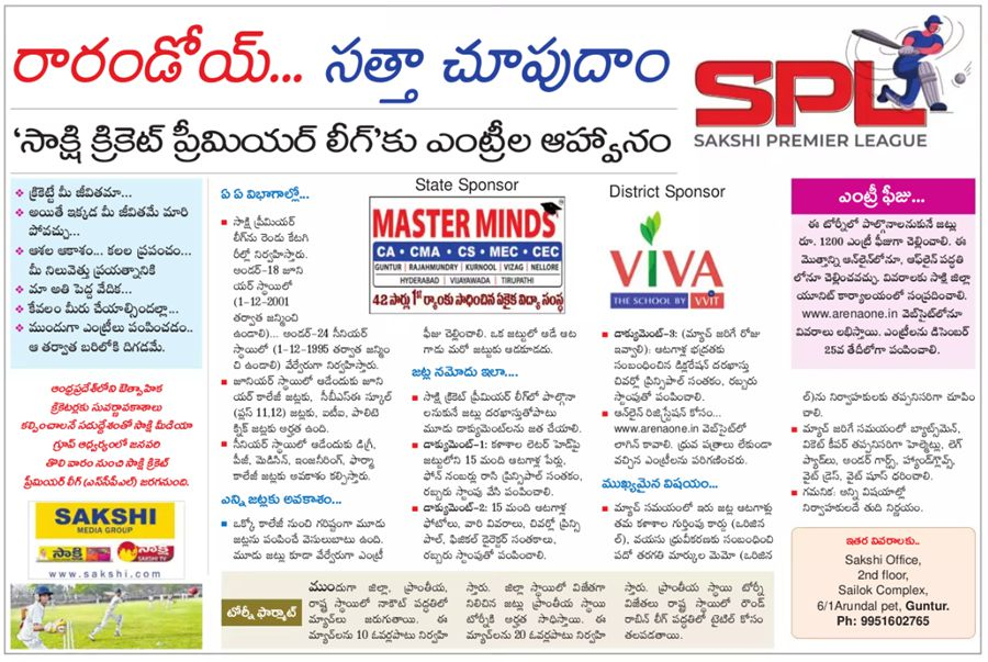 Sakshi Premier League Registration