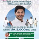 YSR Pension Kanuka